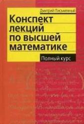Конспект лекций, Высшая математика, Линейная алгебра, Дифференциалы, Интегралы