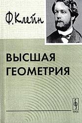 Высшая геометрия, Клейн Ф., 2004