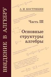 Введение в алгебру, Часть 3, Основные структуры, Кострикин А.И., 2004