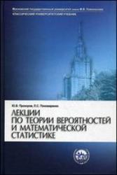 Лекции по теории вероятностей и математической статистике, Соловьёв А.А., 2003
