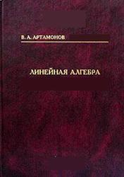 Линейная алгебра и комплексные числа, Лекции, Артамонов В.А.