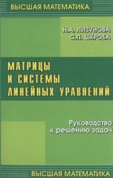 Матрицы и системы линейных уравнений, Лизунова Н.А., Шкроба С.П., 2007