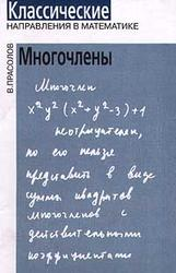 Многочлены, Прасолов В.В., 2003