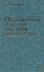 Обобщенные решения законов сохранения, Тупчиев В.А., 2006