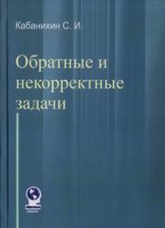 Обратные и некорректные задачи, Кабанихин С.И., 2009