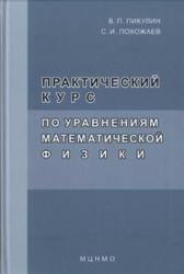 Практический курс по уравнениям математической физики, Пикулин В.П., Похожаев С.И., 2004