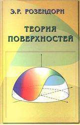 Теория поверхностей, Розендорн Э.Р., 2006