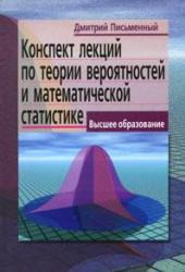 Конспект лекций по теории вероятностей и математической статистике, Письменный, 2004