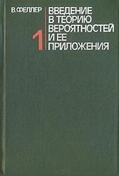 Введение в теорию вероятностей и её приложения, Том 1, Феллер В., 1963