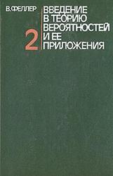Введение в теорию вероятностей и её приложения, Том 2, Феллер В., 1963