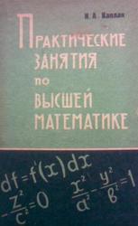Практические занятия по высшей математике, Часть 3, Каплан И.А., 1974
