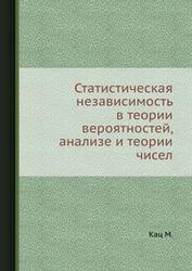 Статистическая независимость в теории вероятностей, анализе и теории чисел, Кац М.