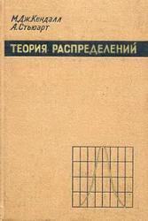 Теория распределений, Том 1, Кендалл М., Стьюарт А., 1966