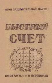Быстрый счет, Тридцать простых примеров устного счета, Перельман Я.И., 1941