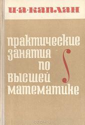 Практические занятия по высшей математике, Каплан И.А., 1967
