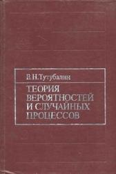 Теория вероятностей и случайных процессов, Тутубалин В.Н., 1992