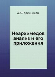 Неархимедов анализ и его приложения, Хренников А.Ю., 2003