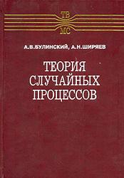 Теория случайных процессов, Булинский А.В., Ширяев А.Н., 2005