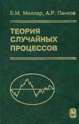 Теория случайных процессов в примерах и задачах, Миллер В.М., Панков А.Р., 2002