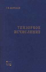 Тензорное исчисление, Коренев Г.В., 2000