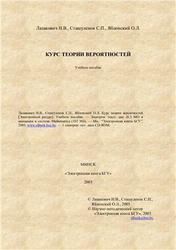 Курс теории вероятностей, Лазакович Н.В., Сташуленок С.П., Яблонский О.Л., 2003