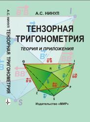 Тензорная тригонометрия, Теория и приложения, Нинул А.С., 2004