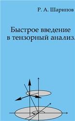 Быстрое введение в тензорный анализ, Шарипов Р.А., 2004