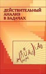 Действительный анализ в задачах, Ульянов П.Л., Бахвалов А.Н., 2005