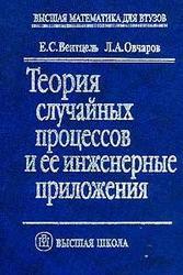 Теория случайных процессов, Вентцель Е.С., Овчаров Л.А., 2000