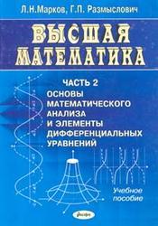 Высшая математика, Часть 2, Марков Л.Н., Размыслович Г.П., 2003