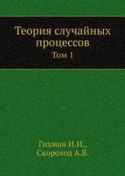 Теория случайных процессов, Том 1, Гихман И.И., Скороход А.В., 1971