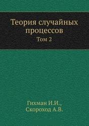 Теория случайных процессов, Том 2, Гихман И.И., Скороход А.В., 1973