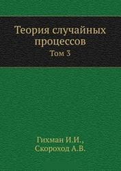 Теория случайных процессов, Том 3, Гихман И.И., Скороход А.В., 1975