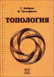 Топология, Зейферт Г., Трельфалль В., 2001
