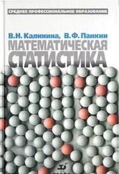 Математическая статистика, Калинина В.П., Панкин В.Ф., 2002