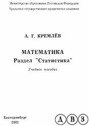 Математика, Раздел статистика, Кремлев А.Г., 2001