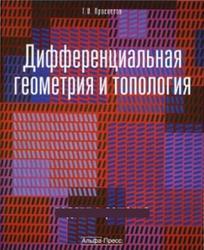 Дифференциальная геометрия и топология, Троицкий Е.В., 2002