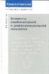 Элементы комбинаторной и дифференциальной топологии, Прасолов В.В., 2004