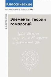 Элементы теории гомологий, Прасолов В.В., 2005