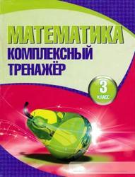 Математика, Комплексный тренажер, 3 класс, Барковская Н.Ф., 2011