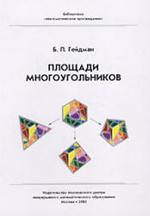 Площади многоугольников - Гейдман Б.П.