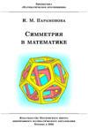 Симметрия в математике - Парамонова И.М