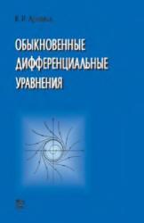 Обыкновенные дифференциальные уравнения, Арнольд, 2000