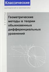 Геометрические методы в теории обыкновенных дифференциальных уравнений, Арнольд В.И., 2000