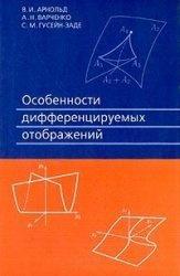 Особенности дифференцируемых отображений, Классификация критических точек, каустик и волновых фронтов, Арнольд В.И., Варченко А.Н., Гусейн-Заде С.М., 1982