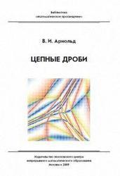Цепные дроби, Арнольд В.И., 2001