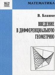 Введение в дифференциальную геометрию, Блашке В., 2000