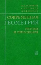Современная геометрия, Методы и приложения, Дубровин Б.А., Новиков С.П., Фоменко А.Т., 1986