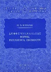 Дифференциальные формы, расслоения, связности, Казарян М.Э., 2002
