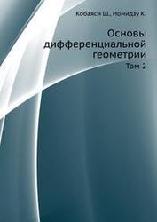 Основы дифференциальной геометрии, Том 2, Кобаяси Ш., Номидзу К.
